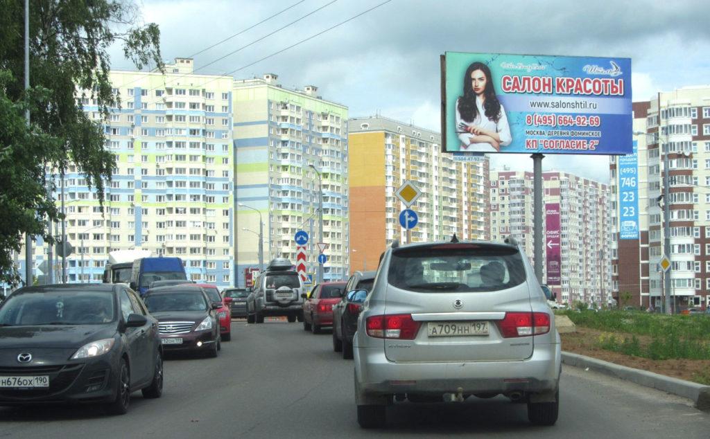 Реклама на щитах в Московской области